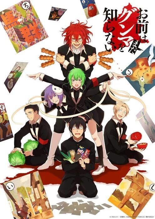 Omae wa Mada Gunma o Shiranai - Manga vai receber Anime