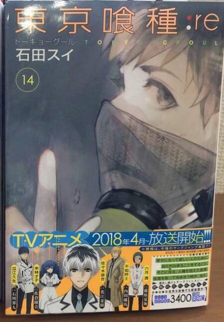 Tokyo Ghoul:re - Manga entra no seu Arc Final