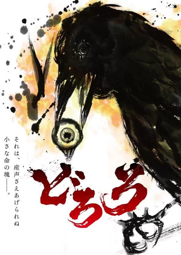 Dororo - Manga de Osamu Tezuka vai Receber Anime | Dororo - Anime revela Primeiro Vídeo Promocional