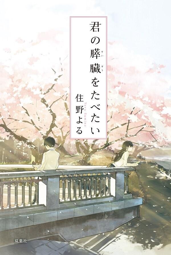 Let Me Eat Your Pancreas - Filme Anime revela Trailer e Equipa Técnica
