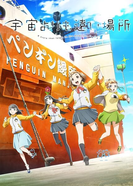TOP 5 Anime para ver na Crunchyroll - Temporada Inverno 2018