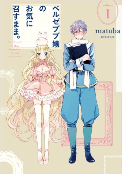 Beelzebub-jou no Okinimesu mama vai receber Anime