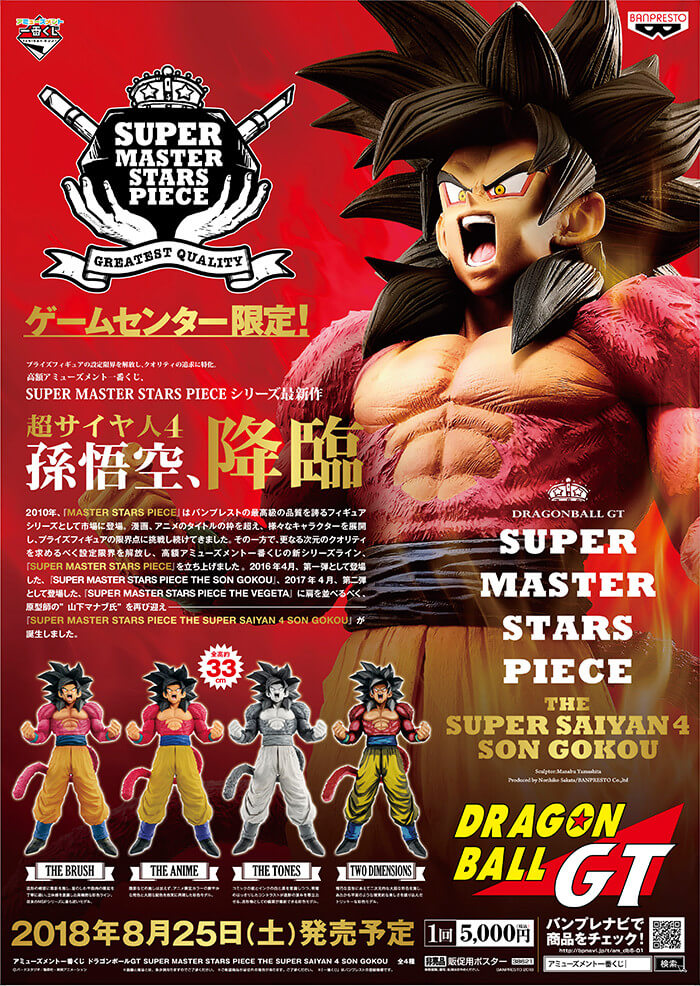 Banpresto anuncia Goku SSJ4 - Super Master Stars Piece