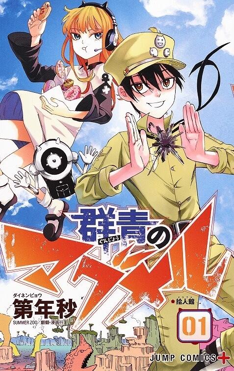 Gunjou no Magmel vai receber Adaptação Anime