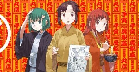 Manga Joshiraku vai ter série anime