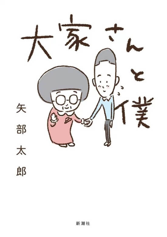 Vencedores do 22nd Tezuka Osamu Cultural Prize - Manga