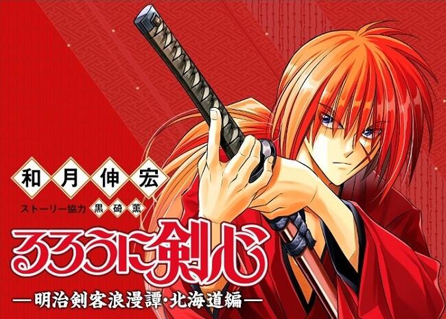 Rurouni Kenshin Hokkaido Arc vai Regressar - Manga