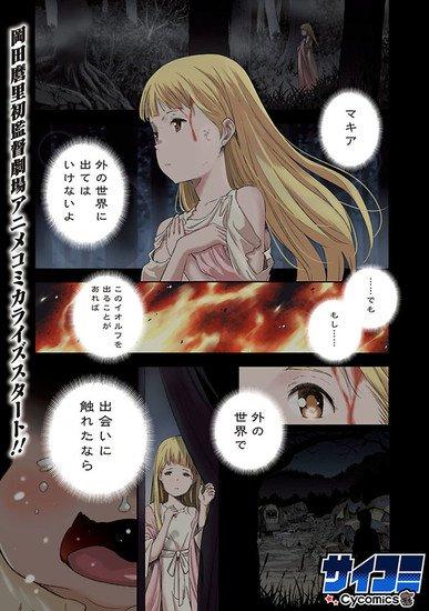 Sayonara no Asa ni Yakusoku no Hana o Kazarou recebe adaptação Manga Imagem Manga