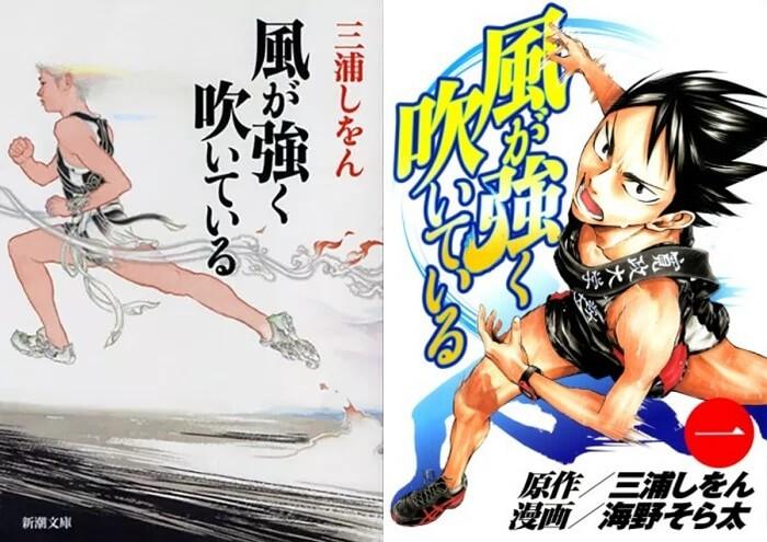 Kaze ga Tsuyoku Fuiteiru - Novel vai receber Anime