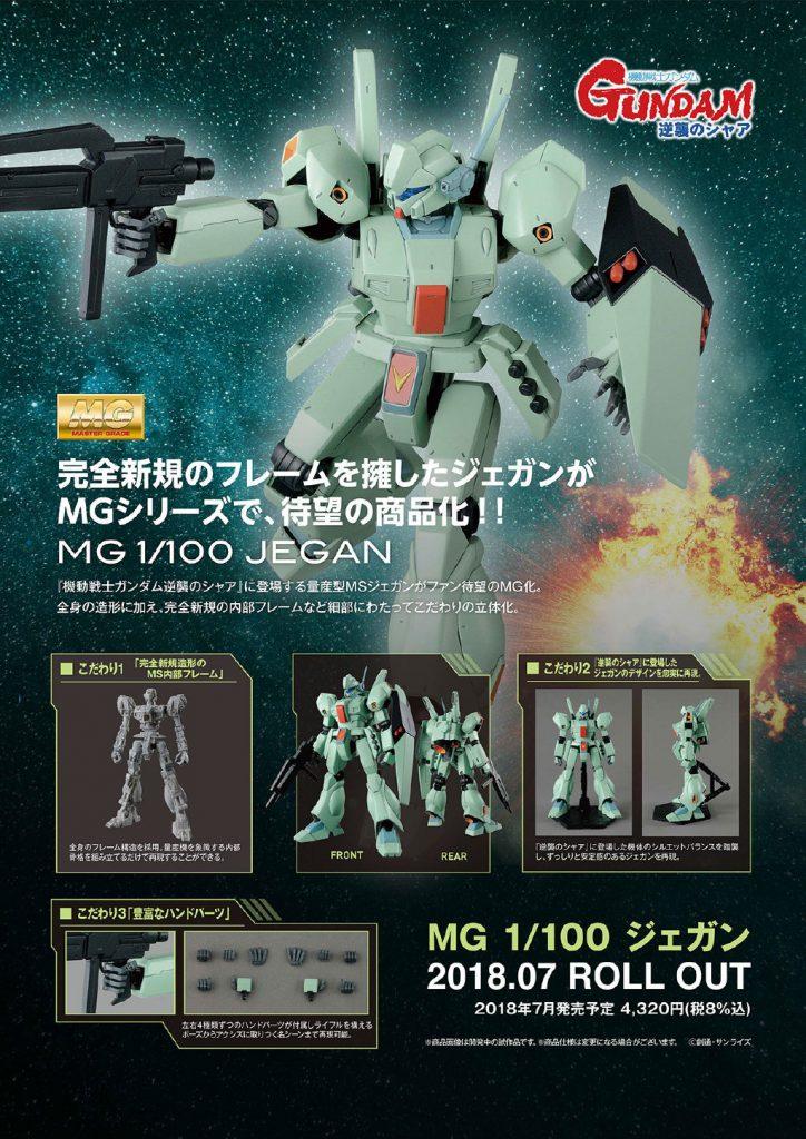 Shizuoka Hobby Show 2018 - Master Grade 1/100 RGM-89 JEGAN