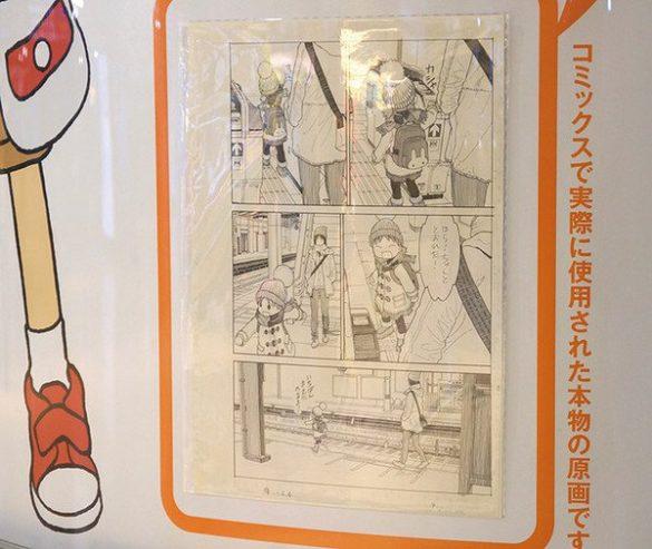 Yotsuba Manga em exibição na Tokyo Station