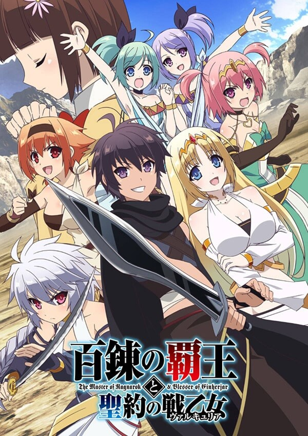 The Master of Ragnarok & Blesser of Einherjar || The Master of Ragnarok and Blesser of Einherjar Anime - Trailer