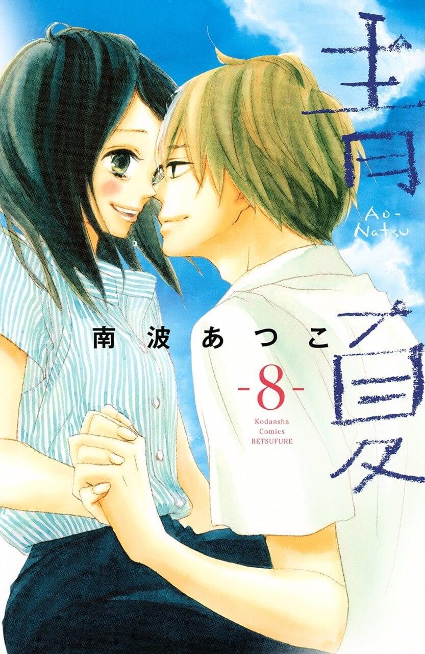 Atsuko Nanba (Ao-Natsu) anuncia novo Manga