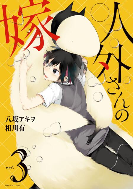 Jingai-san no Yome - Manga vai ser adaptado para Anime