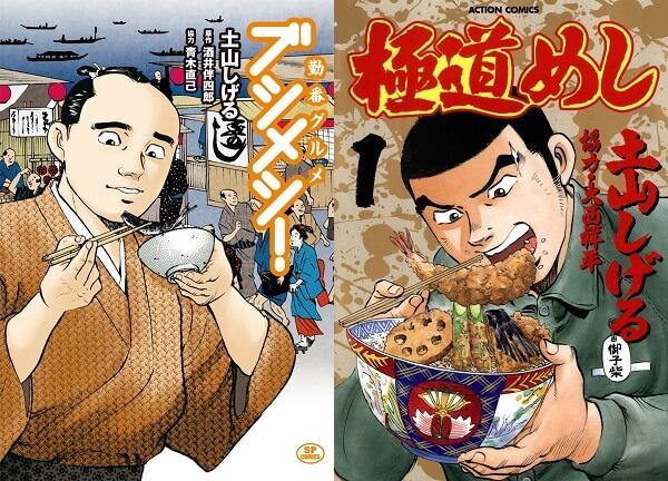 Faleceu Shigeru Tsuchiyama - Criador Manga