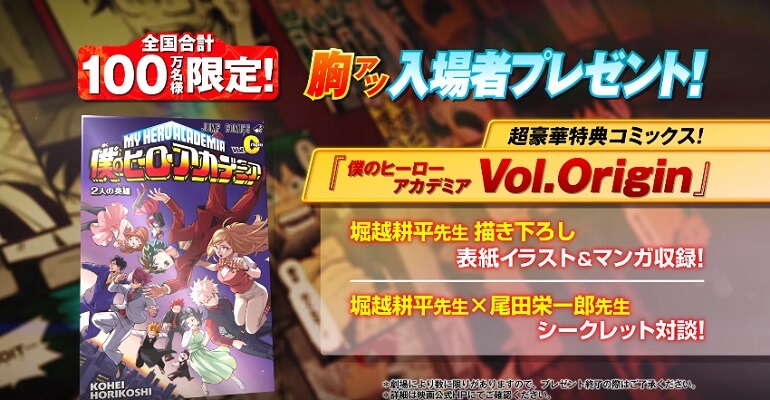 My Hero Academia THE MOVIE: Futari no Hero - Volume 0