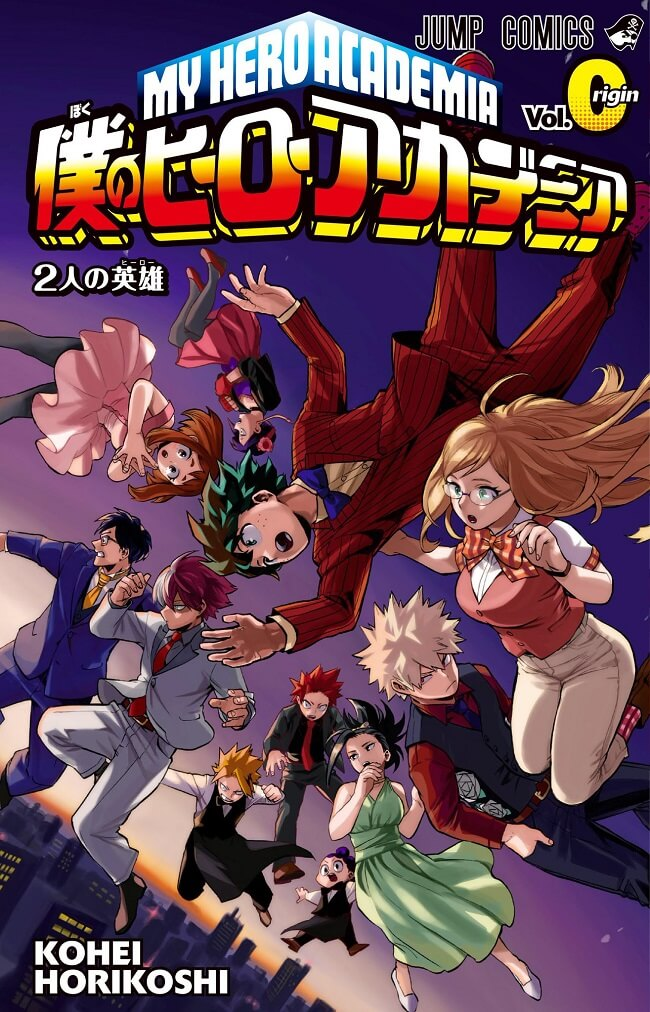 My Hero Academia THE MOVIE: Futari no Hero - Volume 0 |