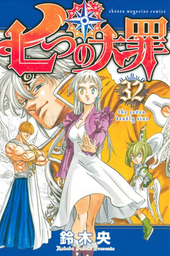 Capa Manga Nanatsu no Taizai Volume 32 revelada | Nanatsu no Taizai - Manga com FIM à Vista
