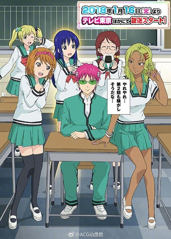 Saiki Kusuo no Psi Nan - Final da 2ª Temporada Alicia Sequela