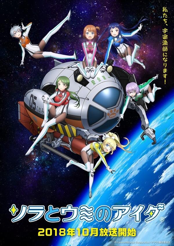 Sora to Umi no Aida - Anime revela Primeiro Vídeo Promo