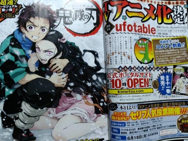 Kimetsu no Yaiba - Manga vai receber Anime pela ufotable