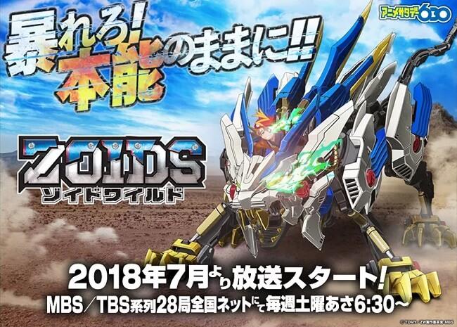 Zoids Wild - Anime destaca Arashi e Wild Liger em Vídeo Promo