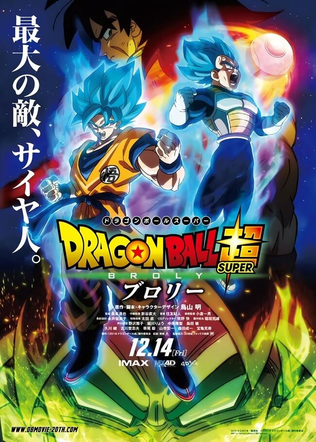 Dragon Ball Super - Filme revela TÍTULO e POSTER