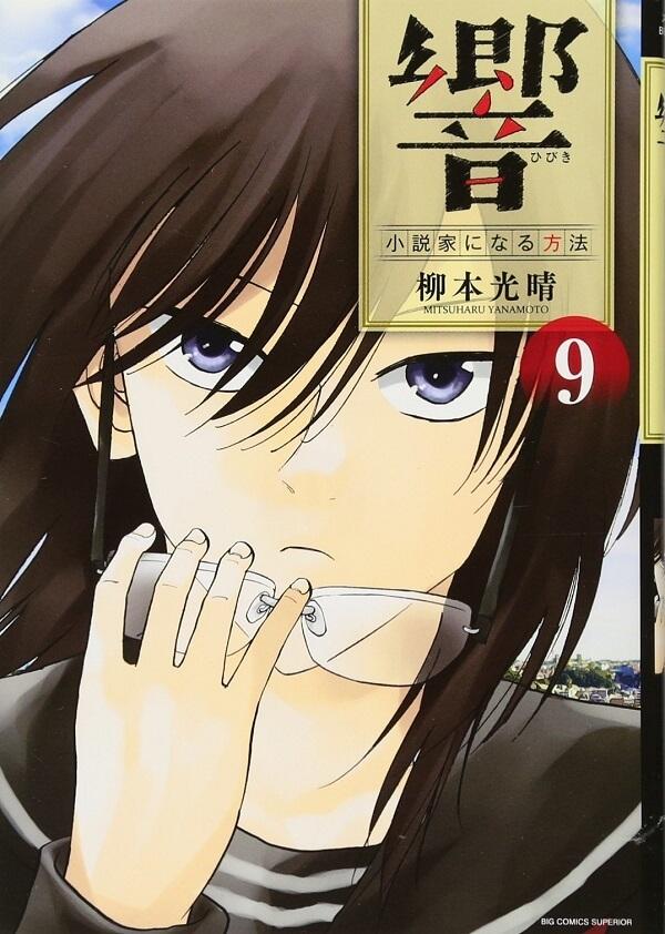 Hibiki Filme Live Action - Posters Evocam Volumes Manga