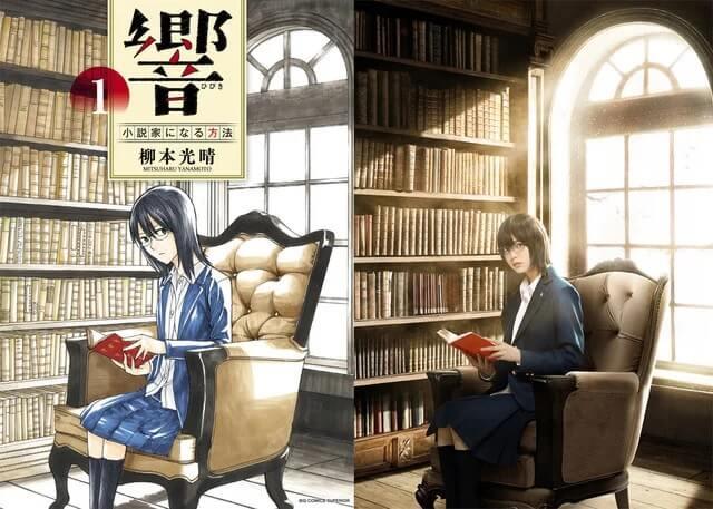 Hibiki: Shōsetsuka ni Naru Hōhō - Manga TERMINA