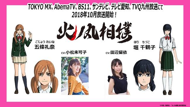 Hinomaru Zumou - Anime revela Mais Membros de Elenco
