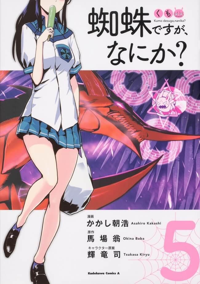 Kumo desu ga, Nani ka? - Novels vão receber Anime