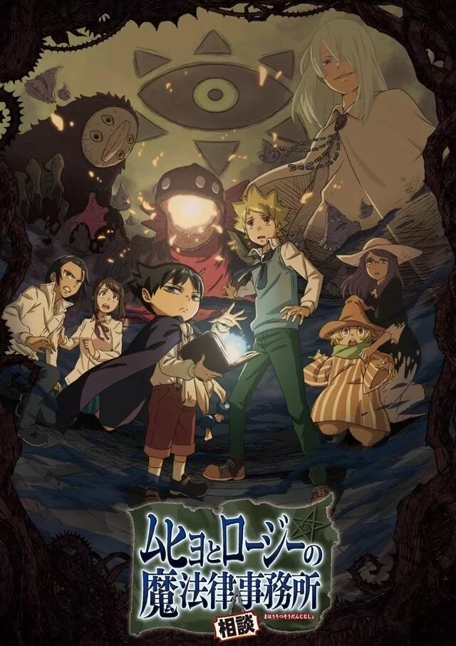 Muhyo to Rouji - Anime revela Vídeo Promocional | Muhyo to Rouji - Anime revela Novo Vídeo Promocional
