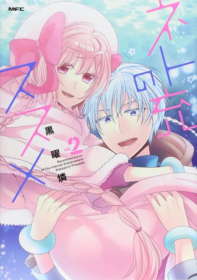 Net-juu no Susume - Manga Termina devido à Saúde da Autora