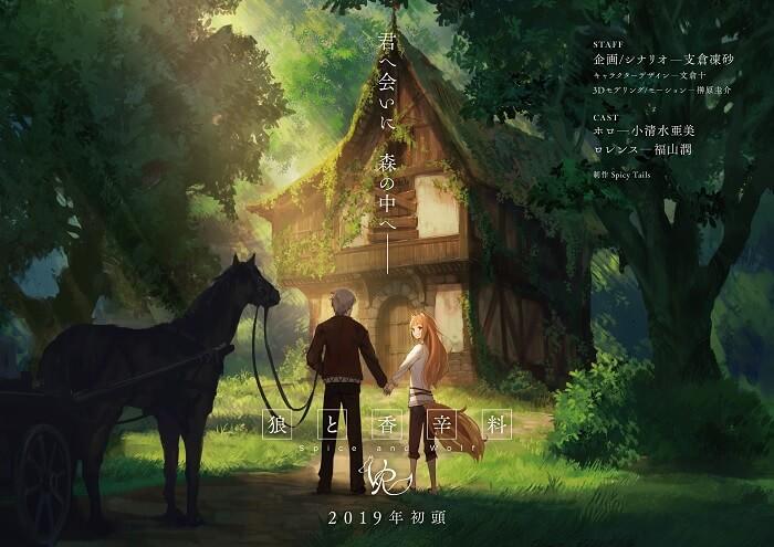 Spice and Wolf vai receber Anime em VR | 2019