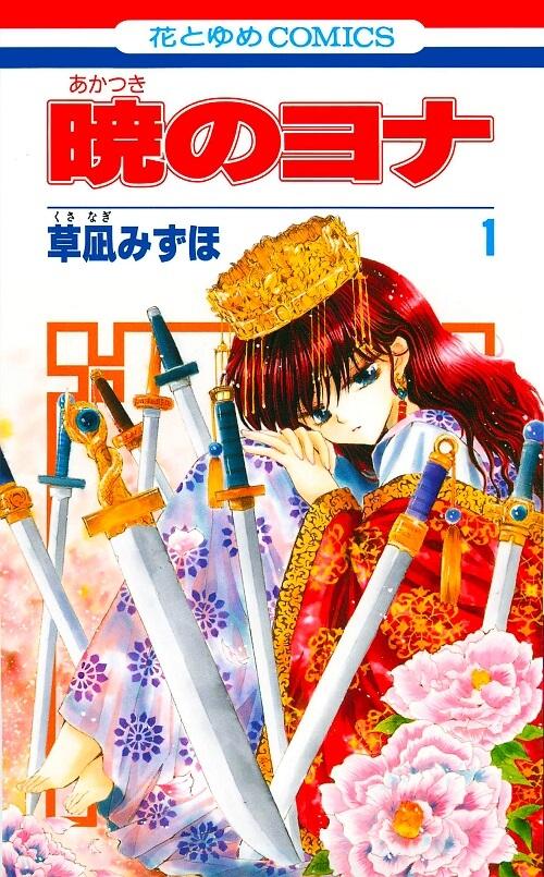 Top 20 Mangakas mais Adorados pelos Japoneses até 2018 akatsuki no yona volume 1 manga