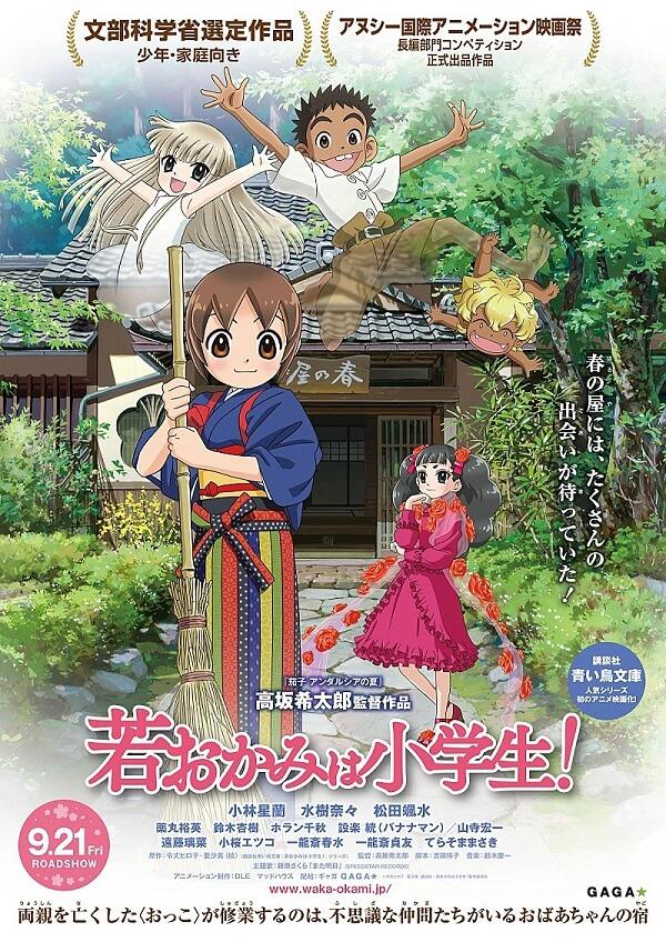 Waka Okami wa Shogakusei! - Filme revela Novo Trailer