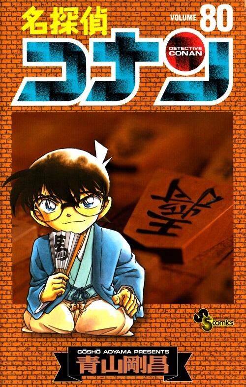 op 20 Mangakas mais Adorados pelos Japoneses até 2018 detective conan