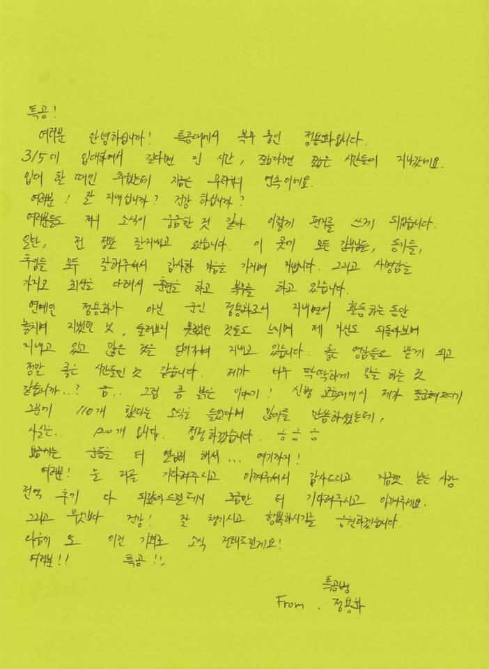 CNBLUE - Jung Yong Hwa escreve Carta aos Fãs do Exército