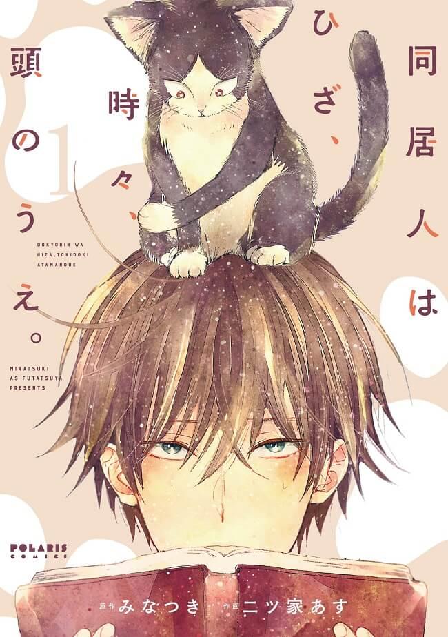 Doukyonin wa Hiza, Tokidoki, Atama no Ue. vai receber Anime