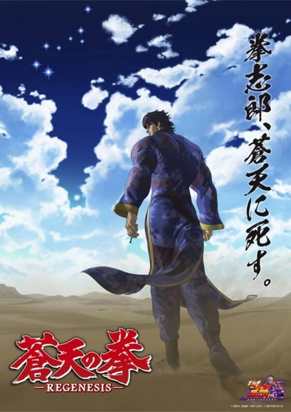 Fist of the Blue Sky Regenesis - 2ª Temporada revela Estreia