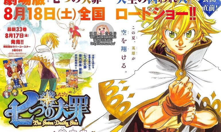 Nanatsu no Taizai - Manga com FIM à Vista | Nanatsu no Taizai - Manga terá Apenas mais Um Volume