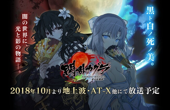 Senran Kagura - 2ª Temporada revela Vídeo Promocional