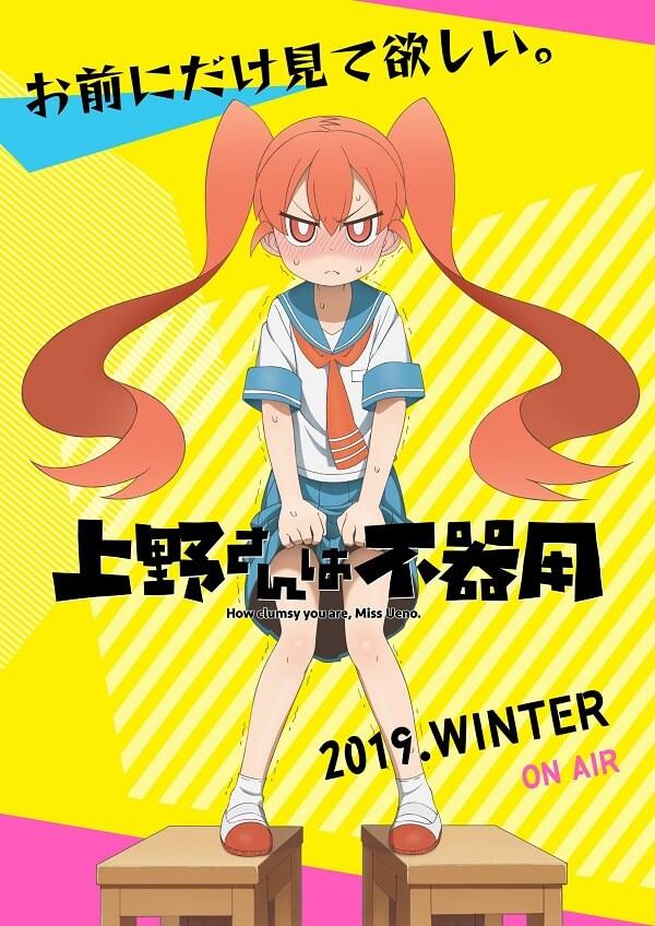Ueno-san wa Bukiyo - Anime revela Vídeo Promocional