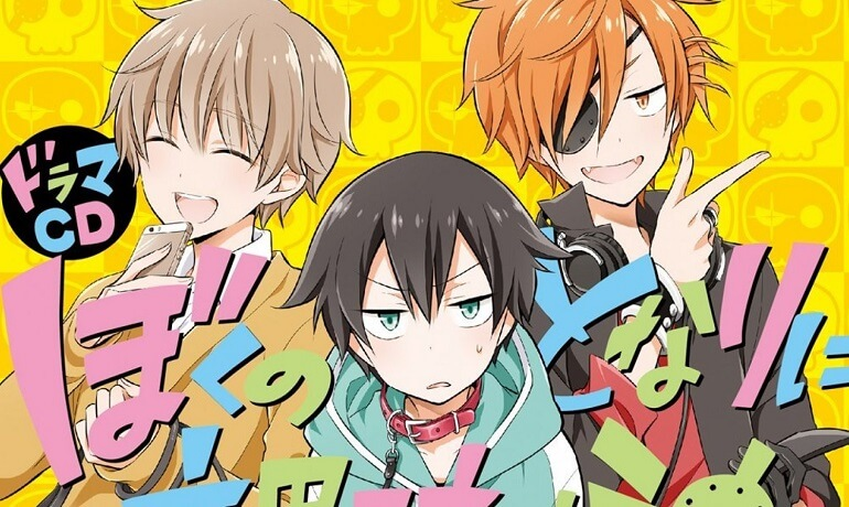 Boku no Tonari ni Ankoku Hakaishin ga Imasu recebe Anime