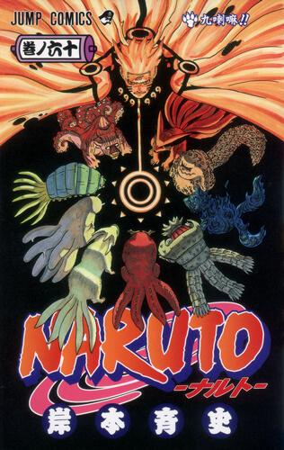 Capa Manga Naruto Volume 60 revelada!