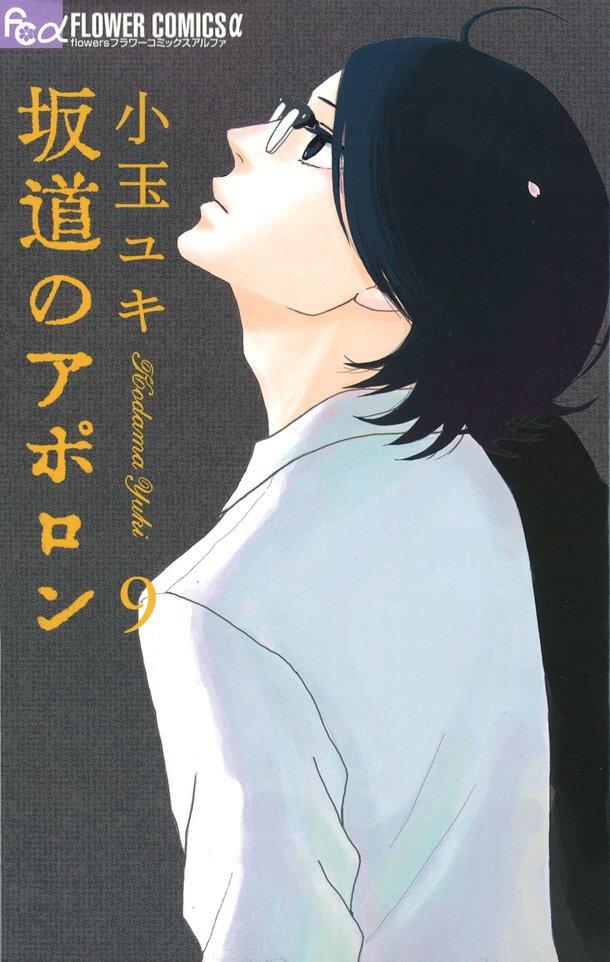 Curtas da Semana ptAnime #21 - Manga Kids on Slope chega ao fim