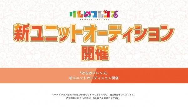 Kemono Friends 2 - Empresa pede Desculpa por Plágio nas Audições