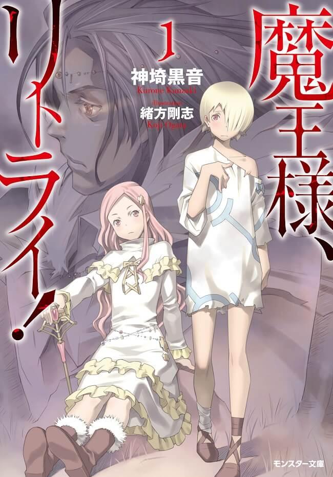 Maō-sama Retry! - Light Novels vão receber Anime