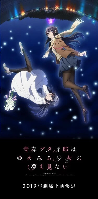 Seishun Buta Yarō vai Também Receber Filme Anime