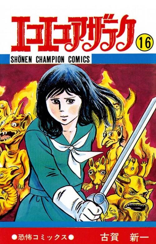 TOP 20 Manga de Horror - Leitores Japoneses Eko Eko Azarak 1